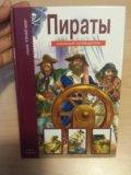 Книга пираты новая. Фото 1.