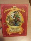 Приключения барона мюнхгаузена книга новая. Фото 1.