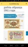 Купюры бумажные 10р.1909г. Фото 1.