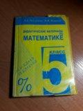 Дидактические материалы по мамематике. Фото 1.