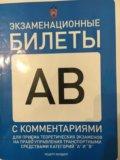 Экзаменационные билеты кат. ав. Фото 1.