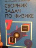 Сборник задач по физике 7 кл.. Фото 1.