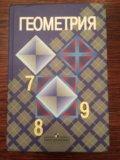 Учебник по геометрии. Фото 1.