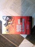 Книга 900 дней боев за ленинград. Фото 2.