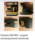 Polaroid job pro - редкий коллекционный экземпляр. Фото 1.