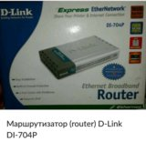 Маршрутизатор (router) d-link di-704p. Фото 1.