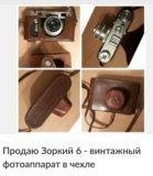 Продаю зоркий 6 - винтажный фотоаппарат в чехле. Фото 1.