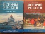 Учебники по истории россии. сахаров. Фото 1.