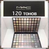 Палетка теней mac 120 цветов. Фото 1.