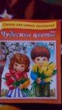 Развивающая книга чудестные цветы. Фото 1.