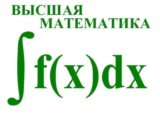 Высшая математика. Фото 1.
