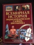 Энциклопедический словарь всемирной истории. Фото 1.