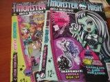 Журналы monster high!! один журнал-50 руб. Фото 1.