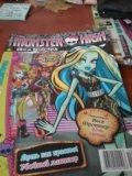 Журналы monster high!! один журнал-50 руб. Фото 3.