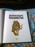 Книга ( живая планета). Фото 1.
