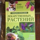 Лекарственные растения. энциклопедия.. Фото 1.