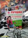 Инциклопедия для девочек. Фото 1.