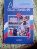 Учебник по обществознанию. Фото 1.