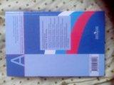 Учебник по обществознанию. Фото 2.