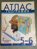 Атлас по географии, 5-6 класс. Фото 1.