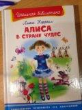 Книга детская алиса в стране чудес. Фото 1.