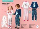 Новые пижамы. Фото 4.