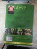 """Книга """"артур и минипуты"""". Фото 2."""