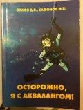"""""""осторожно, я с аквалангом"""" д. орлов, м. сафонов. Фото 1."""