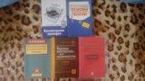 Книги для экономистов,бухгалтеров,финансистов. Фото 1.