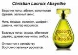 Парфюмeрная вода avon  christian lacroix abcent. Фото 1.