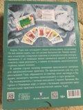 Предсказательная практика таро (карты уэйта, книга. Фото 2.