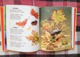 "Маршак ""разноцветная книга"". Фото 4."