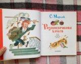 "Маршак ""разноцветная книга"". Фото 2."
