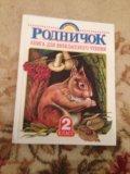 Книга родничок 2 класс. Фото 2.