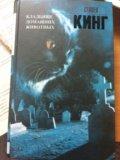 Книга 📚 кладбище домашних животных. Фото 1.