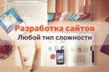 Создание и продвижение сайтов. Фото 1.