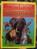 Лучшая детская энциклопедия. животные. Фото 1.