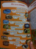 Лучшая детская энциклопедия. животные. Фото 2.
