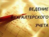 Ведение бухгалтерского учёта. Фото 1.