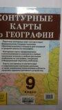 Контурные карты по географии. Фото 2.