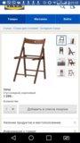 Икеа(ikea) стул складной, коричневый. терье. 3 шт. Фото 2.
