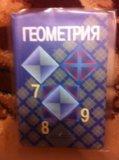 Геометрия 7-9 класс. Фото 1.
