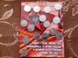 70 лет вов набор монет 18шт. Фото 1.