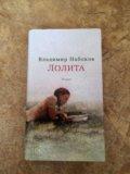 Владимир набоков - лолита. Фото 1.