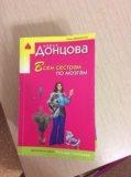 Книги донцовой в ассортименте. Фото 2.