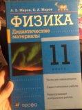 Дидактические материалы по физике. 11 класс. Фото 1.