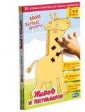 Мои первые шедевры. жираф и пятнышки. умница. Фото 1.