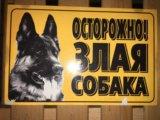"Табличка ""осторожно злая собака"". Фото 2."