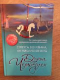 Книга диана чемберлен супруга без изъяна. Фото 1.