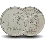 Монета графический знак рубля. Фото 1.